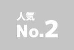 人気No2